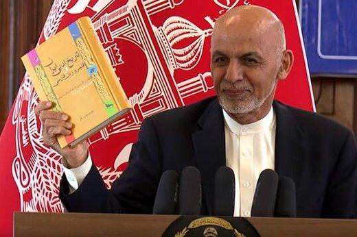 کتاب استاد ایرانی که رئیسجمهور افغانستان بهدست گرفت و از آن تمجید کرد