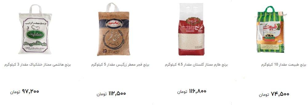 برنج ایرانی کیلویی چند؟ + قمت