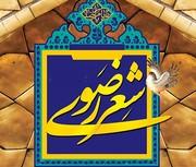 قصیده عارف قرن سیزدهم با نکات تاریخی در وصف امام هشتم
