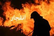 یک کشته و ۹ زخمی در انفجار ورامین