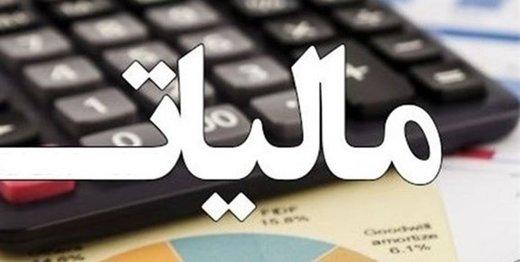 معافیت جدید مالیاتی برای کالاهای اساسی