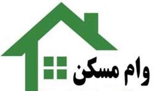 قیمت وام مسکن برای مجردهای تهرانی، ۵ میلیون و ۲۸۰ هزار تومان