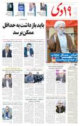 تیتر های صفحه اول روزنامههای شنبه ۵ مرداد ۹۸