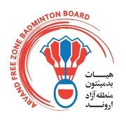 نتایج مسابقات آزاد بدمینتون بانوان منطقه آزاد اروند مشخص شد