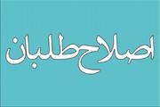 رایزنی عارف با شورای نگهبان، لاریجانی، رئیسی و واعظی درباره ردصلاحیت اصلاحطلبان