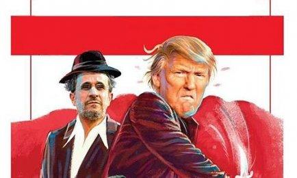 احمدی نژاد و ترامپ چه شباهتهایی به هم دارند؟