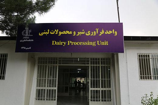 دانشگاه تبریز واحد فراوری محصولات لبنی ایجاد کرد