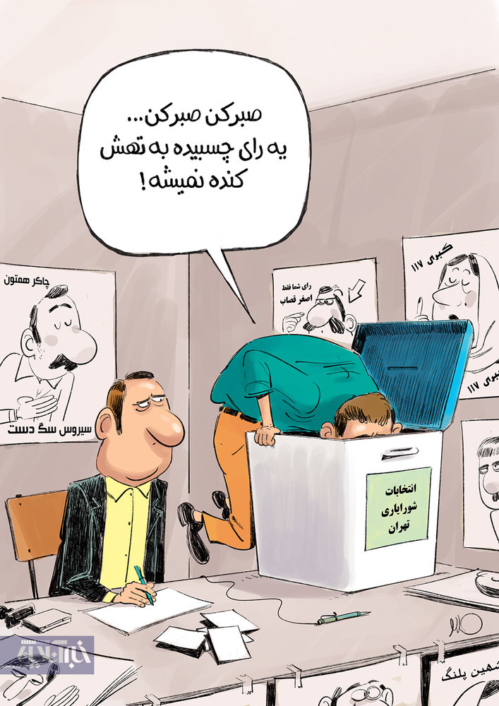 اینم از خلوتترین رقابت انتخاباتی در تهران!
