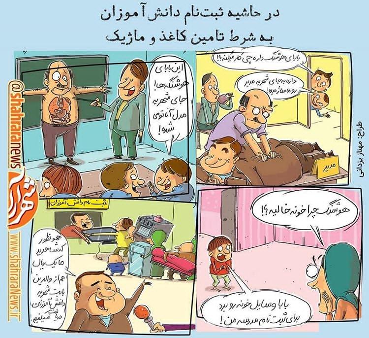 راهکارهای جدید ثبتنام بچهها در مدارس!