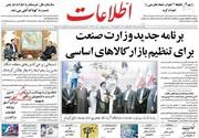 صفحه اول روزنامههای یکشنبه ۶ مرداد ۹۸