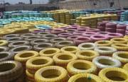 ۱۸۴ حلقه لاستیک قاچاق در البرز کشف شد