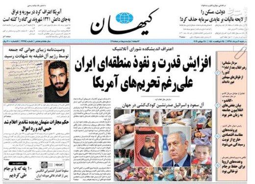 کیهان: افزایش قدرت و نفوذ منطقهای ایران علیرغم تحریمهای آمریکا