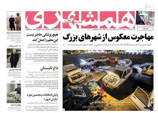 همشهری: مهاجرت معکوس از شهرهای بزرگ