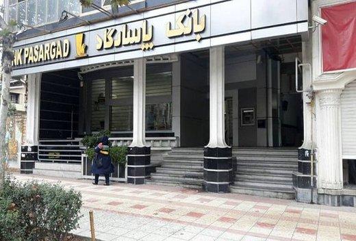 حمله به رئیس بانک پاسارگاد در آمل با اسید