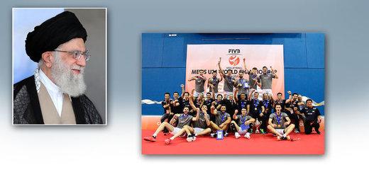 پیام رهبر انقلاب به تیم ملی والیبال جوانان: دل ملت را شاد کردید، متشکرم