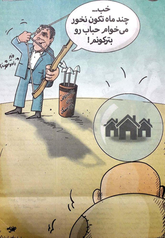 تلاش وزير راه و شهرسازي براي برطرف كردن حباب مسكن!
