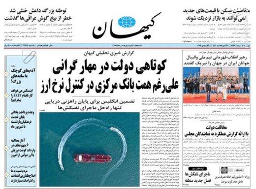 کیهان: کوتاهی دولت در مهار گرانی علیرغم همت بانک مرکزی در کنترل نرخ ارز