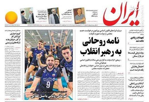 ایران: نامه روحانی به رهبر انقلاب