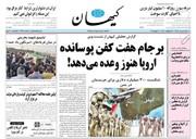 کیهان: نمیتوانیم هم بگوییم اصلاحطلبیم و هم انتخابات را تحریم کنیم
