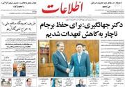صفحه اول روزنامههای سهشنبه ۸ مرداد ۹۸