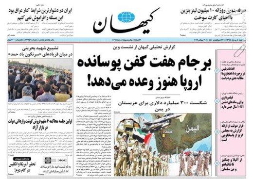 کیهان: برجام هفت کفن پوسانده اروپا هنوز وعده میدهد!