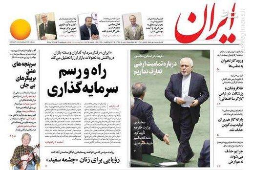 ایران: راه و رسم سرمایه گذاری
