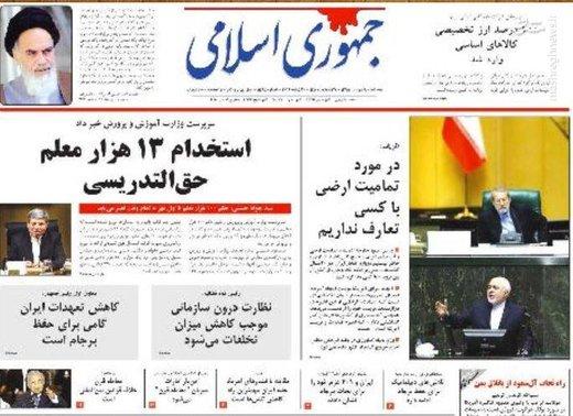 جمهوری اسلامی: استخدام ۱۳ هزار معلم حق التدریسی