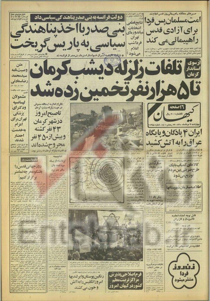 جزئیات خروج بنیصدر از ایران به روایت شاهدان عینی