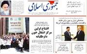 صفحه اول روزنامههای چهارشنبه ۹ مرداد ۹۸