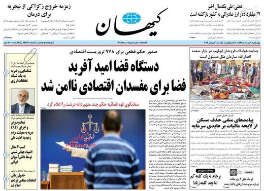 کیهان: دستگاه قضا امید آفرید فضا برای مفسدان اقتصادی ناامن شد
