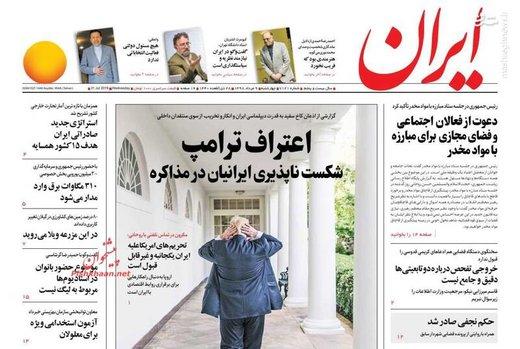 ایران: اعتراف ترامپ، شکست ناپذیری ایرانیان در مذاکره