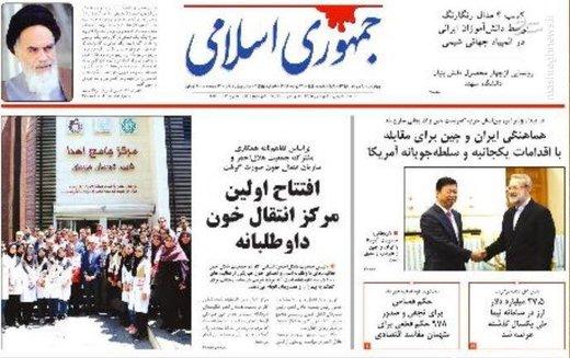 جمهوری اسلامی: افتتاح اولین مرکز انتقال خون داوطلبانه