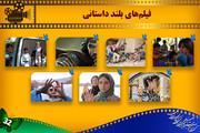 از «جزیره گنج» تا «ماهی و برکه»؛ اعلام اسامی فیلمهای بلند داستانی جشنواره کودک