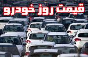 افزایش یک تا دومیلیون تومانی قیمت برخی خودروها