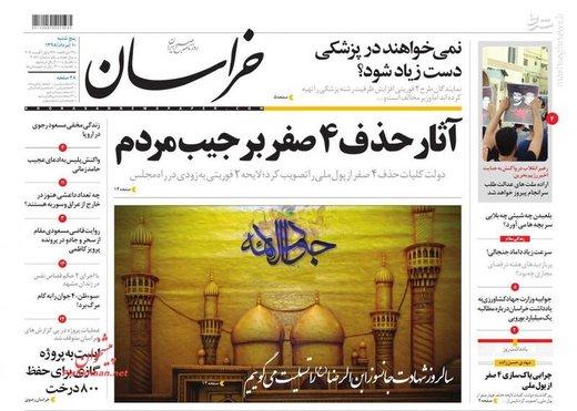 عکس/ صفحه نخست روزنامههای پنجشنبه ۱۰ مرداد