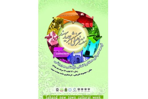 هفته فرهنگی شهر جدید سهند برگزار میشود