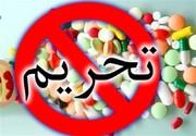کانال ۳ تلویزیون فرانسه: محکومان تحریم آمریکا، بیماران ایرانی هستند