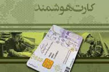 چه تعداد کارت ملی هوشمند در پست مانده است؟