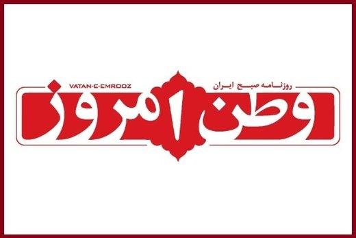 روزنامه وطن امروز از ۱۲ مرداد منتشر نمیشود