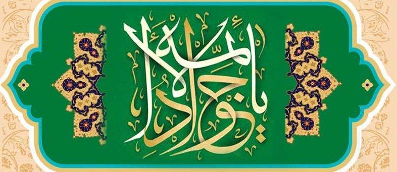 عصر امام جواد(ع) و ۷ چهرهای که یک فرقه انحرافی ساختند