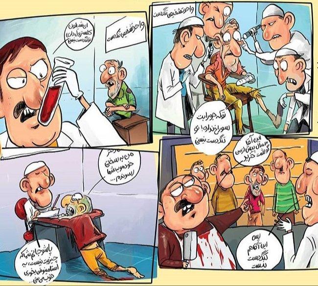 نحوه پذیرش بیماران تنگدست رو ببینید!