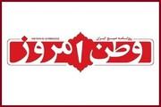 واکنش سخنگوی وزارت خارجه به تعطیلی روزنامه وطن امروز: جایش خالی است