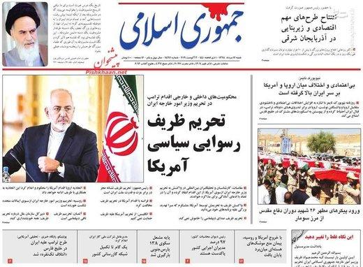 عکس/ صفحه نخست روزنامههای شنبه ۱۲ مرداد