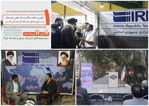 نخستین نمایشگاه رسانه های دیجیتال البرز