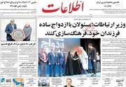 صفحه اول روزنامههای یکشنبه ۱۳ مرداد ۹۸