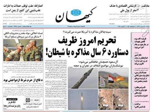 عکس/ صفحه نخست روزنامههای یکشنبه ۱۳ مرداد