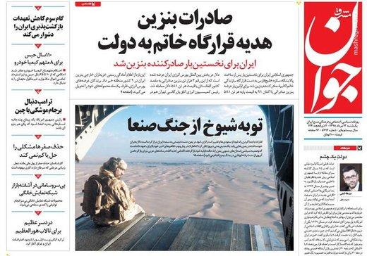 جوان: صادرات بنزین هدیه قرارگاه خاتم به دولت
