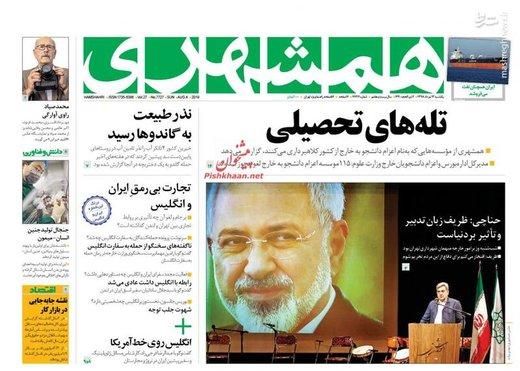 همشهری: تله های تحصیلی