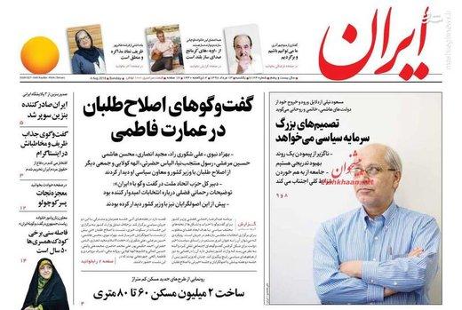 ایران: گفت و گوهای اصلاح طلبان در عمارت فاطمی