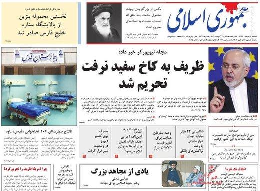 جمهوری اسلامی: ظریف به کاخ سفید نرفت تحریم شد